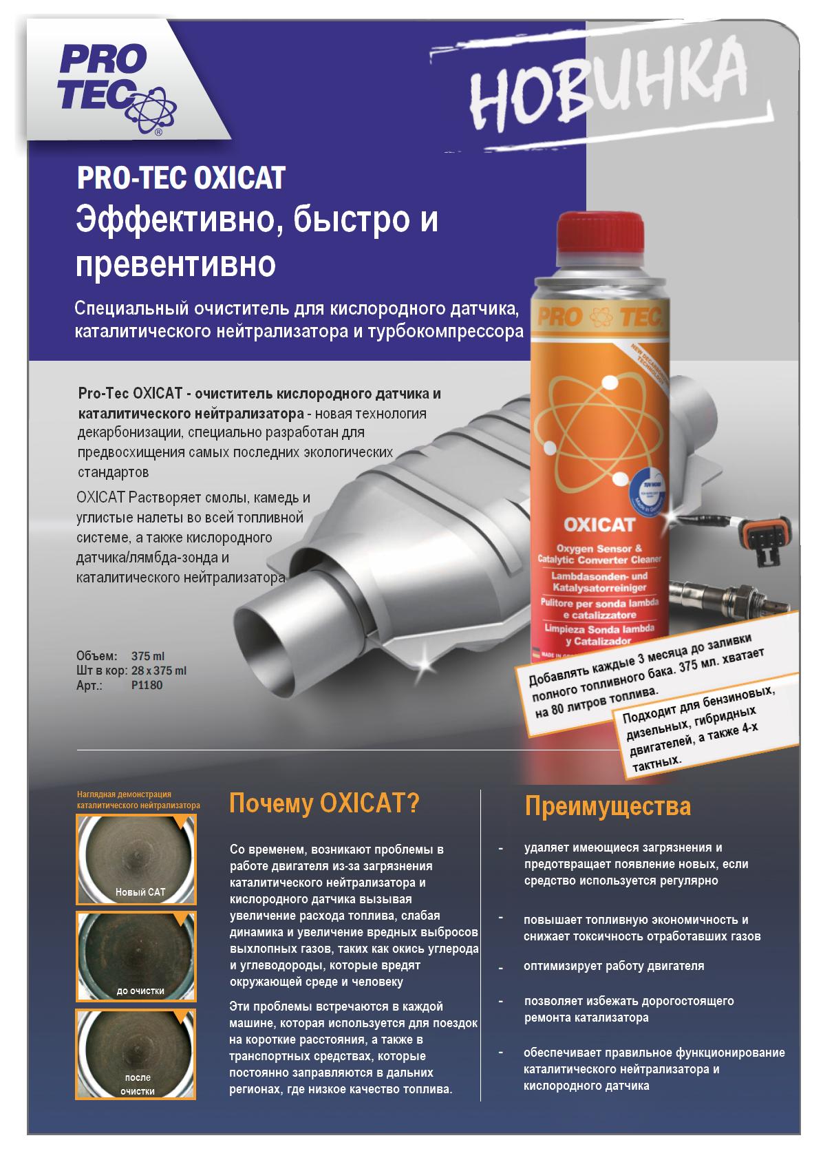 OXICAT – Oxygen Sensor & Catalytic